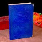 """Ежедневник """"Молодой мамы"""" Индия 280 стр."""
