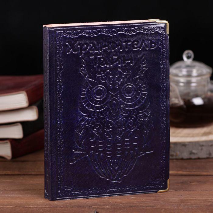"""Ежедневник Индия """"Хранитель тайн"""" 280 стр."""