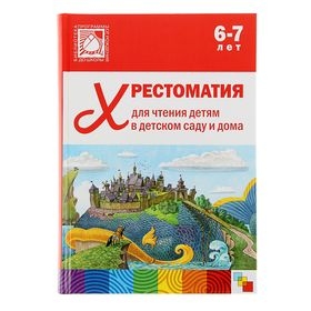 Reading book for children in kindergarten and at home. 6-7 years old.