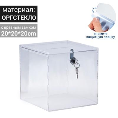Ящик для сбора денег с врезным замком, 20*20*20