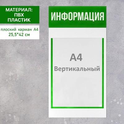 Доска информации на 1 плоский карман А4 цвет зелёный