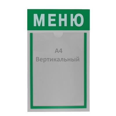 "Доска ""Меню"" на 1 плоский карман, А4, цвета МИКС"