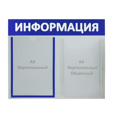 Доска информации на 1 плоский карман, 1 объёмный карман, А4, цвета МИКС