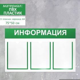 """Информационный стенд """"Информация"""" 3 плоских кармана А4, цвет зелёный"""