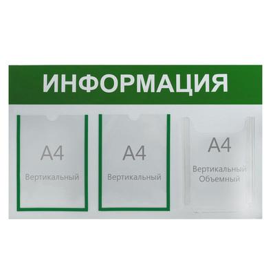 Доска информации на 2 плоских + 1 объемный кармана А4, цвет МИКС