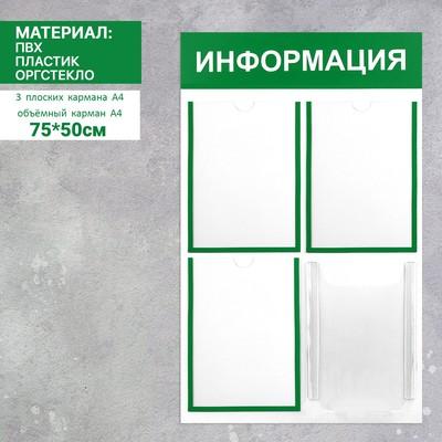 Доска информации на 3 плоских кармана, 1 объёмный карман, А4, цвета МИКС