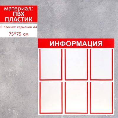 Доска информации на 6 плоских карманов, А4, цвета МИКС