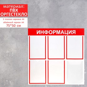 Information stand for 5 flat + 1 pouch pocket A4 red
