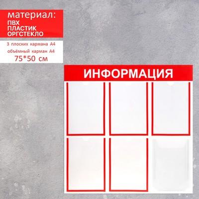 Доска информации на 5 плоских карманов, 1 объёмный карман, А4, цвет МИКС