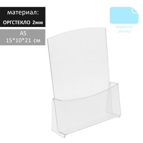 Table stand A5 15*10*21 cm Plexiglas 2 mm