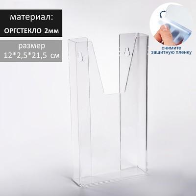 """Настенная подставка """"Еврофлаер"""" объемная12*2,5*21,5 см, оргстекло 2 мм"""