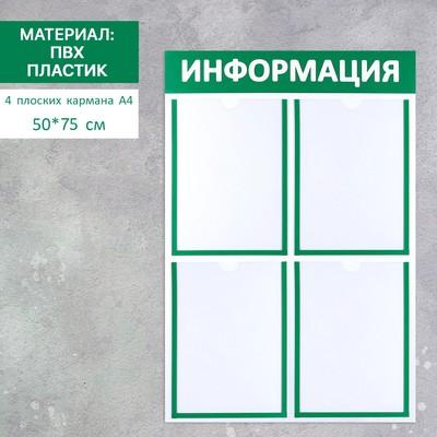 Доска информации на 4 плоских кармана, А4, цвета МИКС