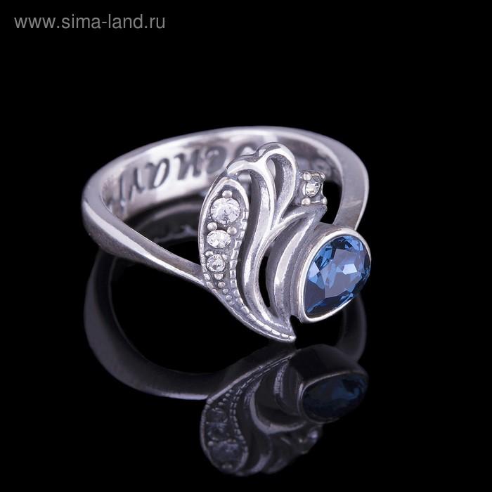 """Кольцо """"Мартир"""", размер 16, цвет синий в черненом серебре"""