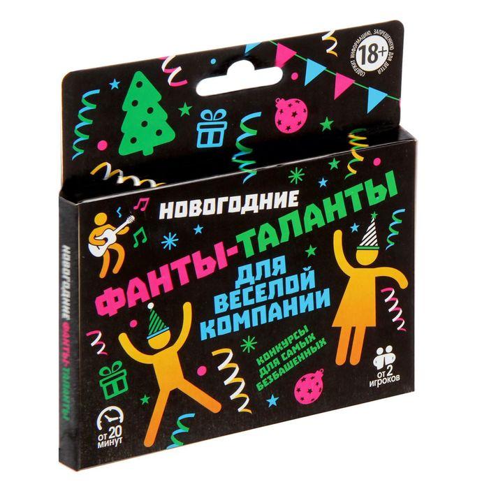 "Новогодние фанты ""Фанты-таланты"""
