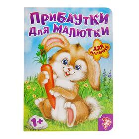 Книга картонная «Прибаутки для малютки», 10 стр.
