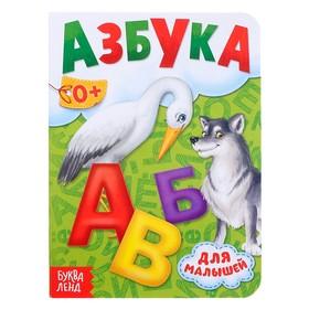 Книга картонная «Азбука», 10 стр.