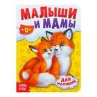 Книга картонная «Мамы и малыши», 10 страниц