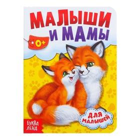 Книга картонная «Мамы и малыши», 10 стр.