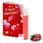 """Открытка с аромаэссенцией """"Я тебя люблю"""", спелые ягоды"""