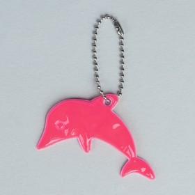 Светоотражающий элемент 'Дельфин', 7*5,2см , цвет розовый Ош