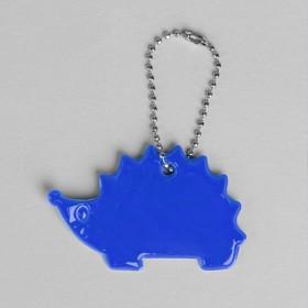 Светоотражающий элемент 'Ёжик', 4*7см , цвет синий Ош