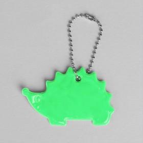 Светоотражающий элемент 'Ёжик', 4*7см , цвет зелёный Ош