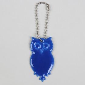 Светоотражающий элемент 'Сова', 5*3см , цвет синий Ош