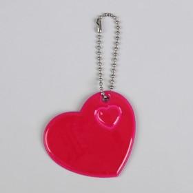 Светоотражающий элемент 'Сердце', 5*5,5см , цвет розовый Ош