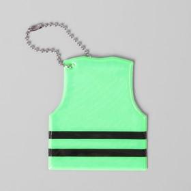 Светоотражающий элемент 'Жилет', 7*6см , цвет зелёный Ош