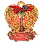 "Ключ ""К моему сердцу"""
