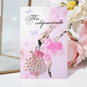 Брошь 'Балерина' женственность, цветная в золоте Ош