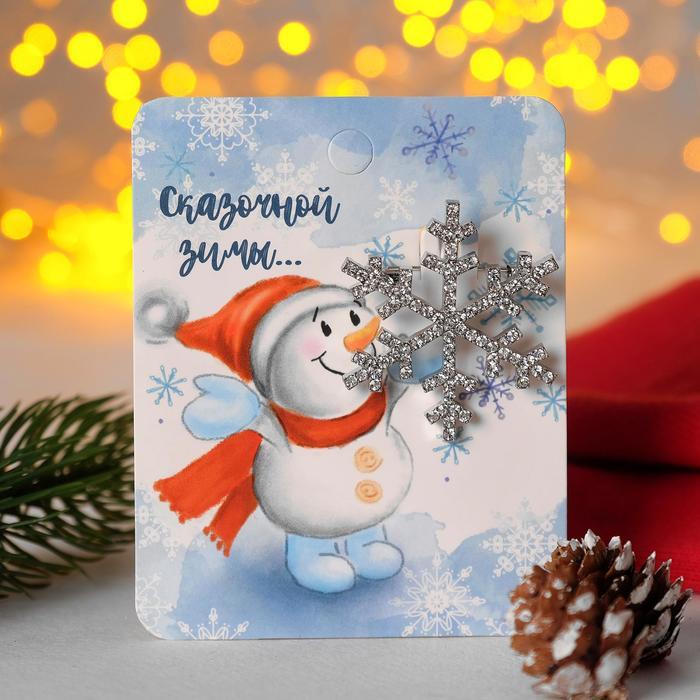"""Брошь новогодняя """"Снежинка"""", цвет белый в серебре"""
