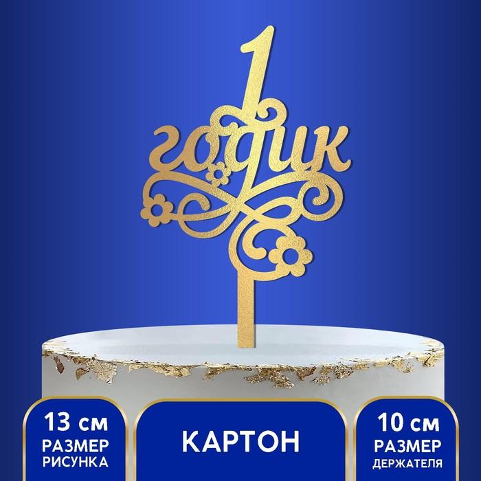 """Топпер в торт резной """"1 годик""""малышка"""