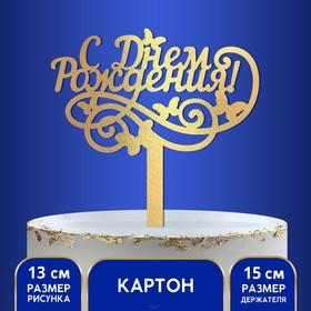 "Topper in cake carved ""happy Birthday"""
