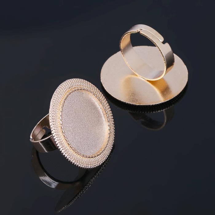 Основа для кольца (набор 2шт), регул-й раз-р,площадка 20мм, J011, цвет золото