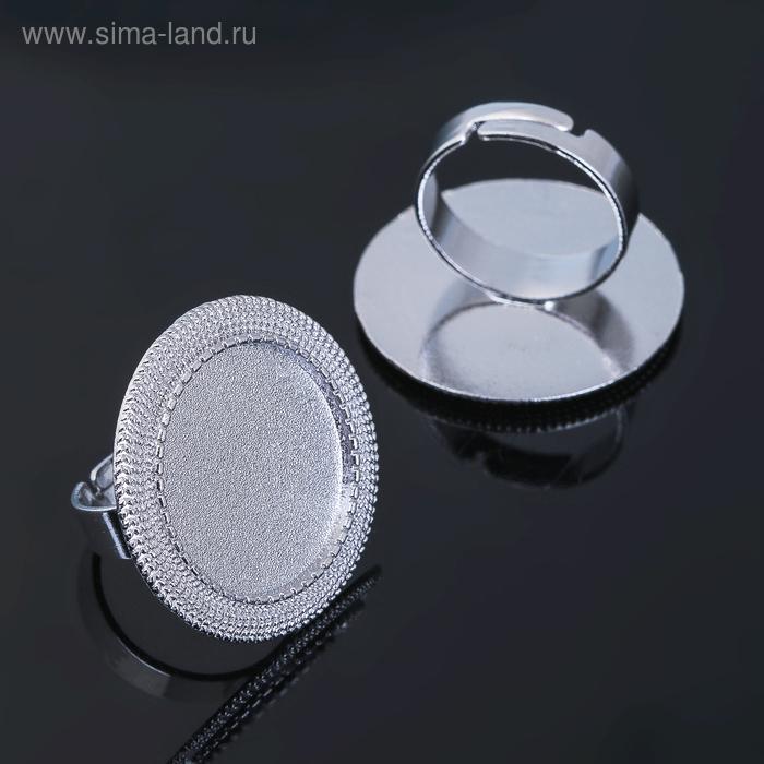 Основа для кольца (набор 2шт), регул-й раз-р,площадка 20мм, J011, цвет серебро