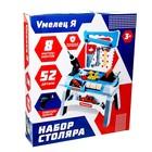Игровой модуль «Мастер на все руки», 52 элемента, дрель работает от батареек - фото 996924