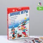 Сборник «Зимние игры», 30 карточек