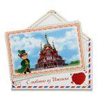 Магнит в форме конверта «Ижевск»