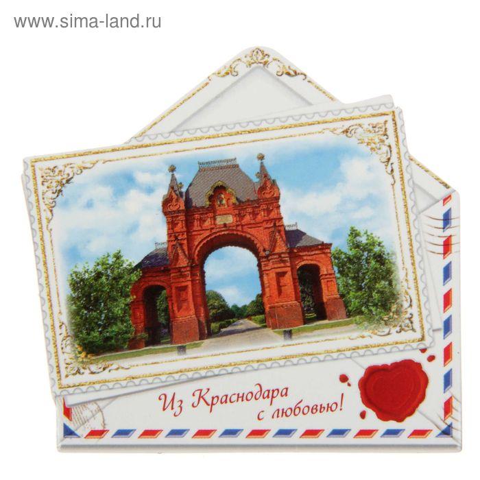 Магнит в форме конверта «Краснодар»