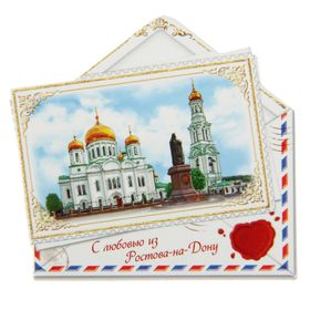 """Magnet in the form of an envelope """"Rostov-on-don"""""""