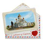 Магнит в форме конверта «Саранск»