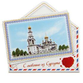 Магнит в форме конверта «Сургут»