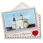 """Магнит в форме конверта """"Мурманск"""""""