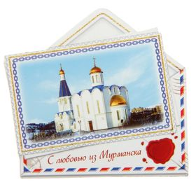"""Magnet in the form of an envelope """"Murmansk"""""""