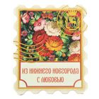"Magnet with embossed gold ""Nizhny Novgorod"""