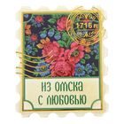 "Magnet with embossed gold ""Omsk"""
