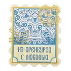"Magnet with embossed gold ""Orenburg"""