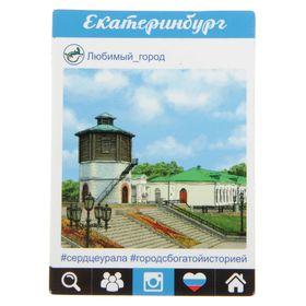 Магнит 'Екатеринбург' Ош