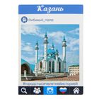 Магнит «Казань»